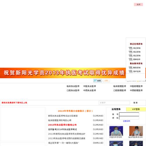 新阳光教育执业医师考试网