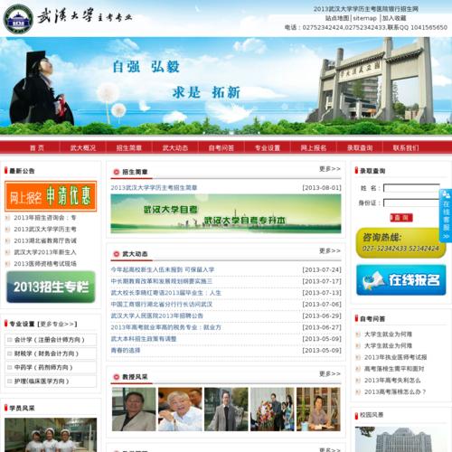 2013武汉大学学历主考医院银行招生网