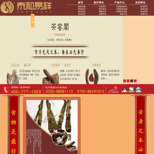 深圳市泰和易祥投资发展有限公司