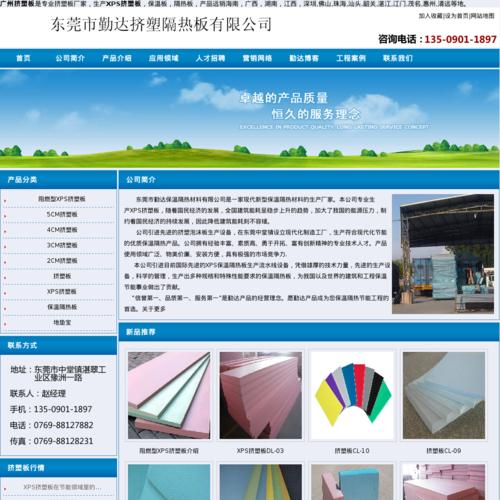 挤塑板|XPS挤塑板|保温隔热板|阻燃挤塑板