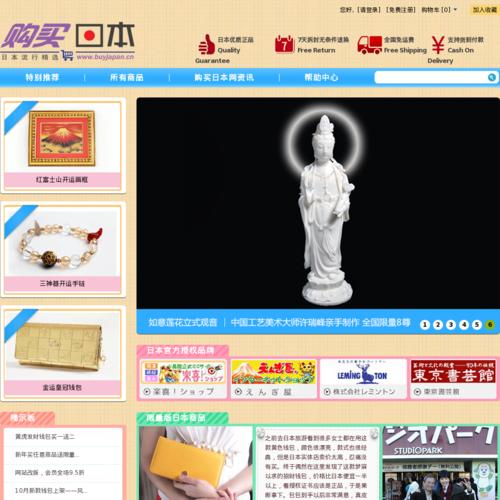 购买日本-日本流行精选网