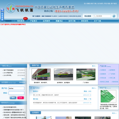广州飞帆帆布厂官方网站