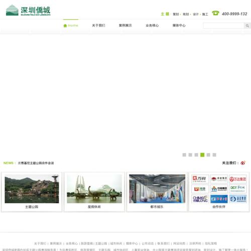 深圳市居尚为景园林景观工程有限公司