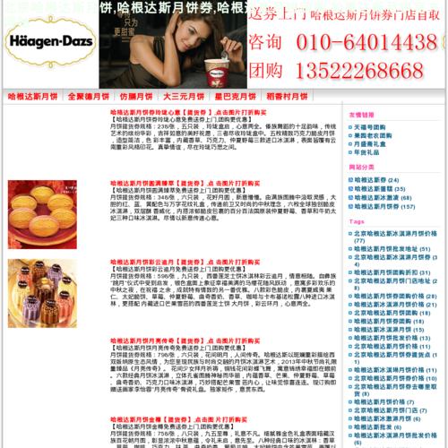 哈根达斯团购批发网站