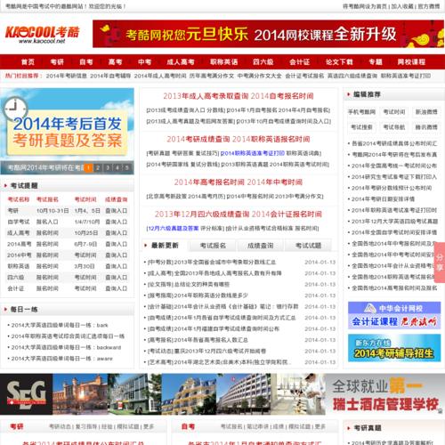 www.kaocool.net网站缩略图