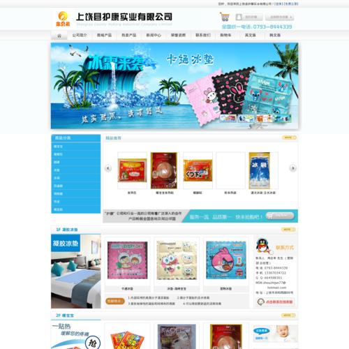 上饶县护康实业有限公司