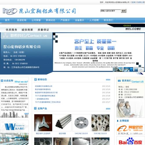 昆山宏翔铝业有限公司