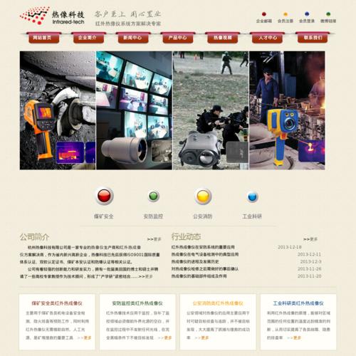 热像仪_红外热像仪-杭州热像科技有限公司