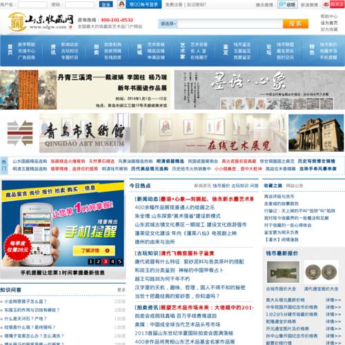 山东收藏网_专业的古董鉴定、书画收藏、古玩拍卖、钱币收藏的古玩网