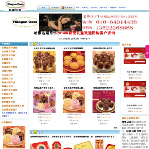 哈根达斯月饼批发网站