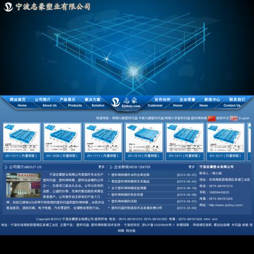 塑料托盘,塑料周转箱-宁波志豪塑业有限公司
