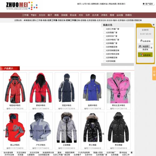 北京羽绒服厂家