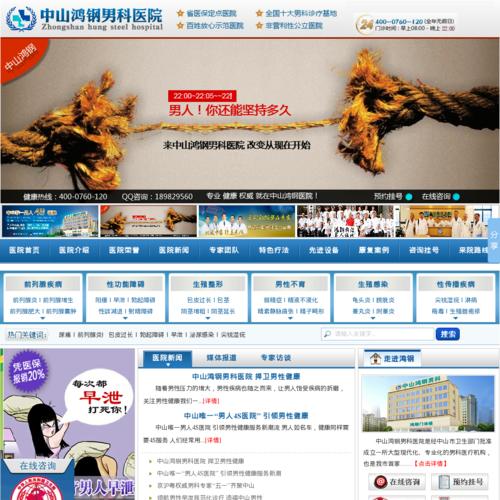 中山鸿钢男科医院(官网)