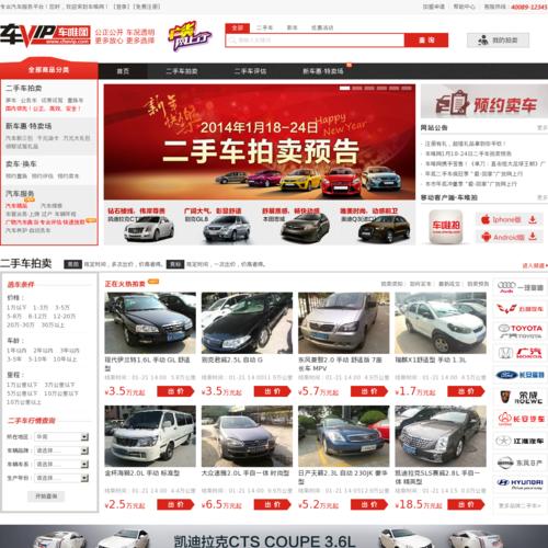 车唯网-专业汽车服务平台