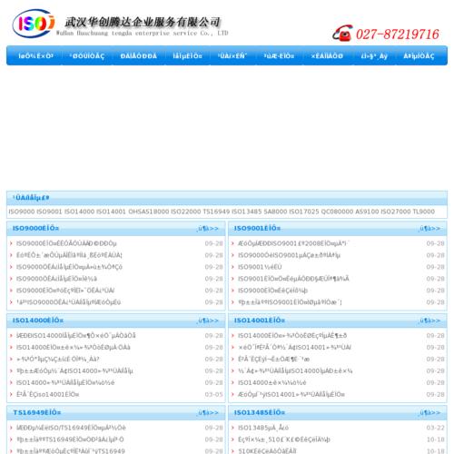 武汉ISO9000认证
