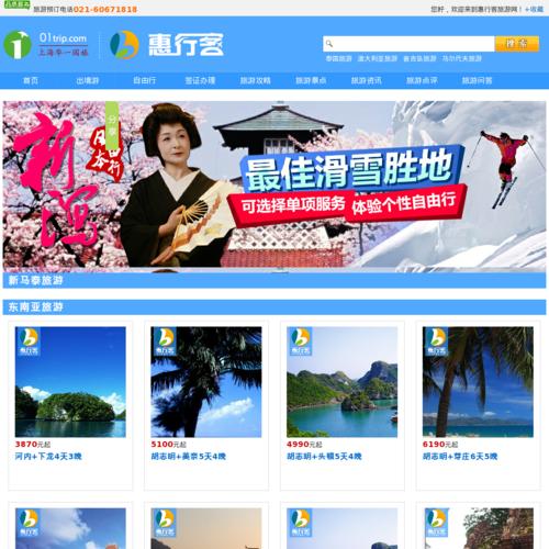 惠行客旅游网