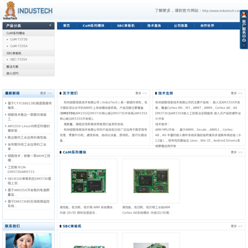 ARM开发板