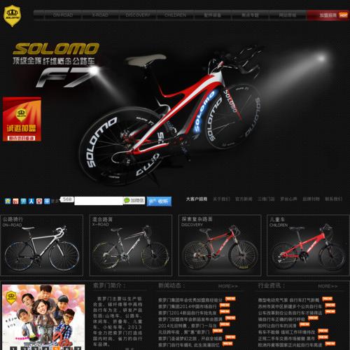 索罗门自行车官网_最省力的自行车品牌