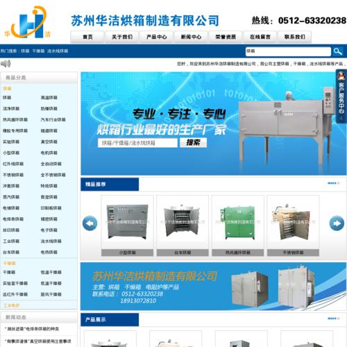苏州华洁烘箱制造有限公司