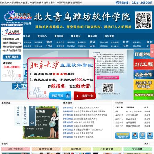北大青鸟潍坊软件学院