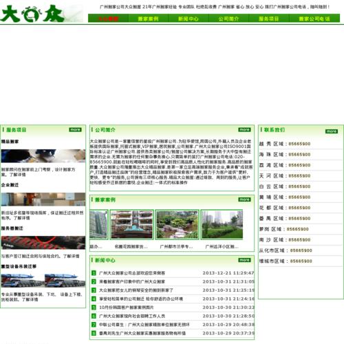 广州市大众搬迁有限公司