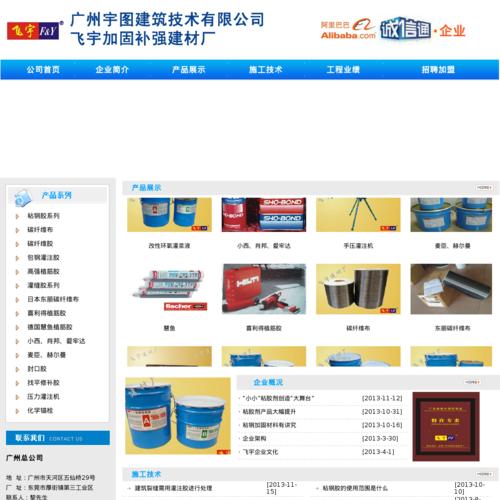 广州宇图建筑技术有限公司