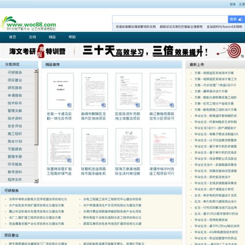 文库巴巴 - word文档下载平台