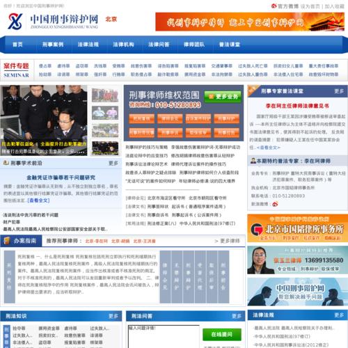 中国刑事辩护网