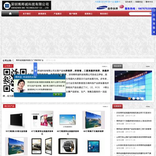 液晶拼接屏 深圳博邦诚科技有限公司