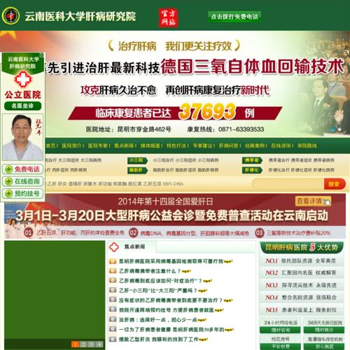 昆明解放军533医院