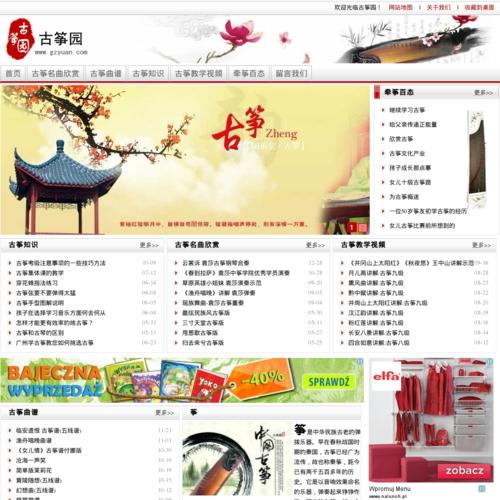 古筝园_广州古筝培训教学