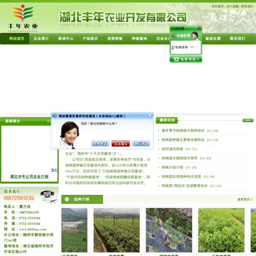 湖北丰年农业开发有限公司