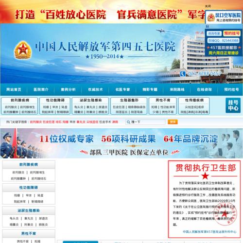 中国人民解放军第457医院