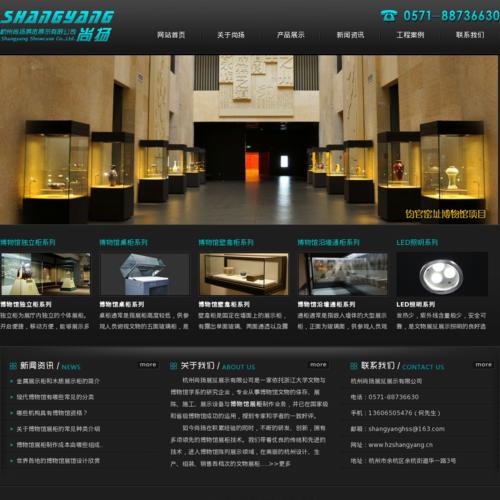 杭州尚扬展览展示有限公司