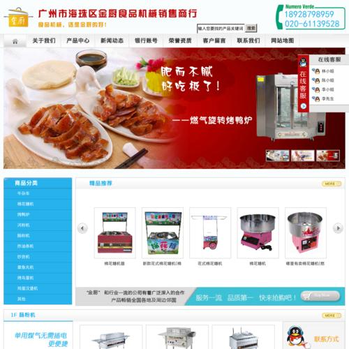 广州市海珠区金厨食品机械销售商行