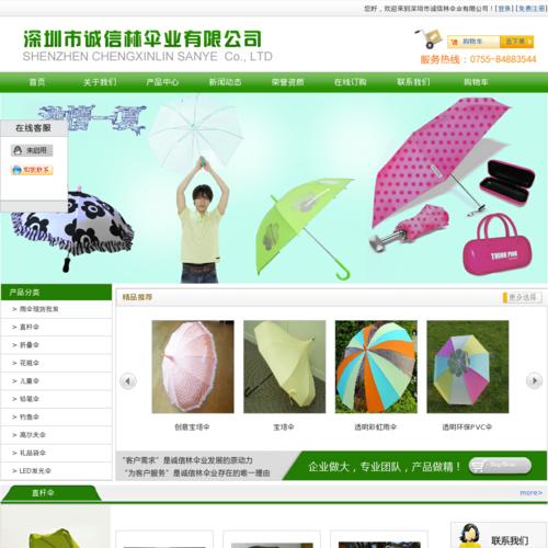 深圳市诚信林伞业有限公司