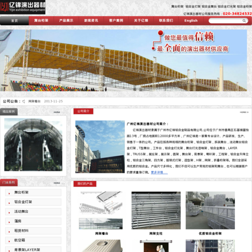 www.yjtruss.net网站缩略图