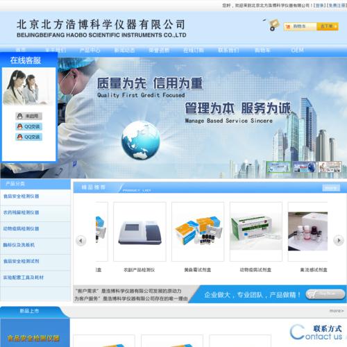 北京北方浩博科学仪器有限公司