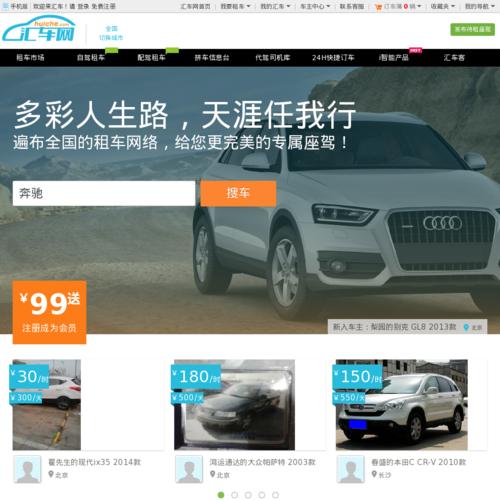 汇车网_租车_租车网_天涯任我游_HuiChe.com