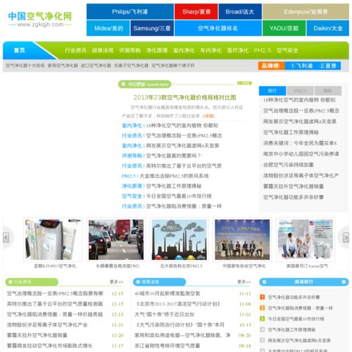 中国空气净化网
