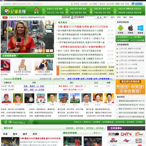 足球在线 - 足球比分|视频直播|国际足球|足球推荐