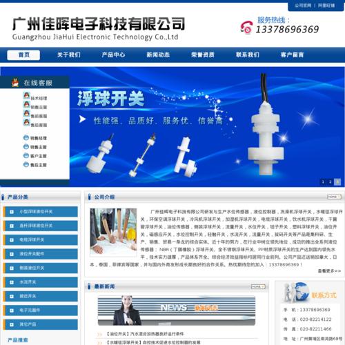 广州佳晖电子科技有限公司