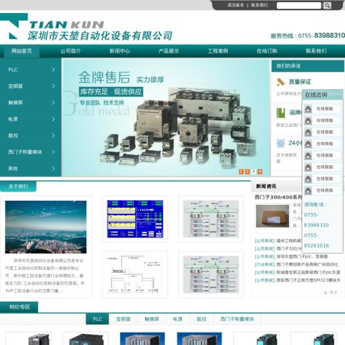深圳市天堃自动化设备有限公司-全国现货供应西门子PLC|西门子电源模块|西门子伺服电机|西门子变频器|可编程控制器|优势产品PLC300,PLC400,S5全系列|PLC编程入门