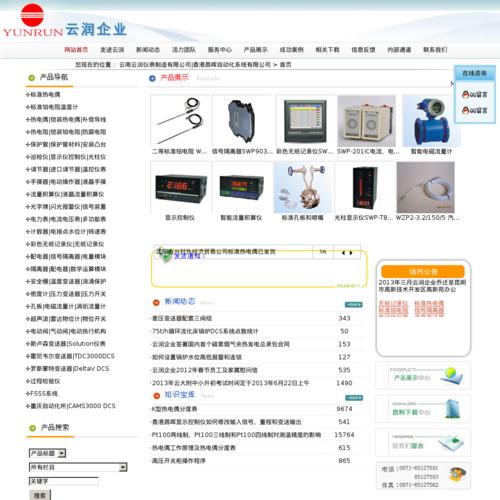 www.yunrun.com.cn网站缩略图