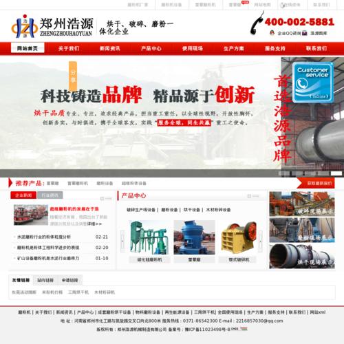 雷蒙磨_雷蒙磨粉机_磨粉机设备_磨粉机厂家_磨粉设备-郑州浩源机械制造有限公司