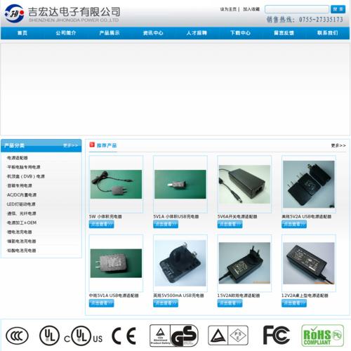 深圳充电器生产厂家|USB充电器|5V1A开关电源|5V2A电源适配器|12V5A变压器|电池充电器|吉宏达电子