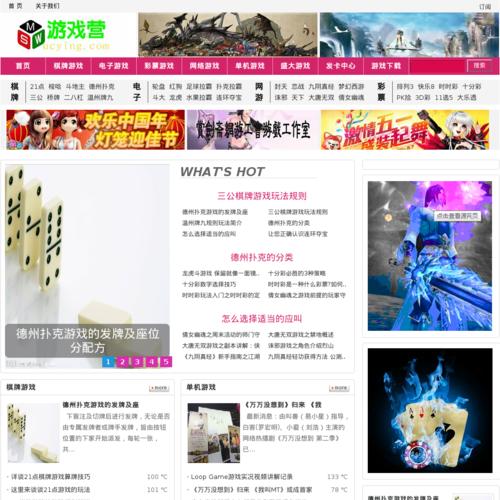 游戏信息门户_中国游戏大全_网络-电子-彩票游戏评测-游戏营