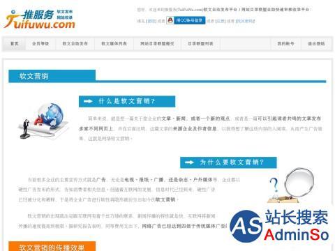 推服务,软文自助发布平台/网站目录自助提交快速审核收录平台 - TuiFuWu.com