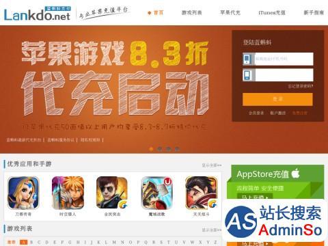 蓝蝌蚪:专业的app手游充值平台,低价苹果AppleID代充网站