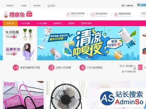 搜惠兔-专业电商网址导航站